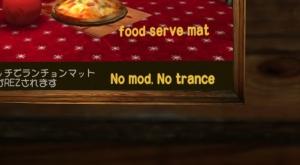nomod notrance_001